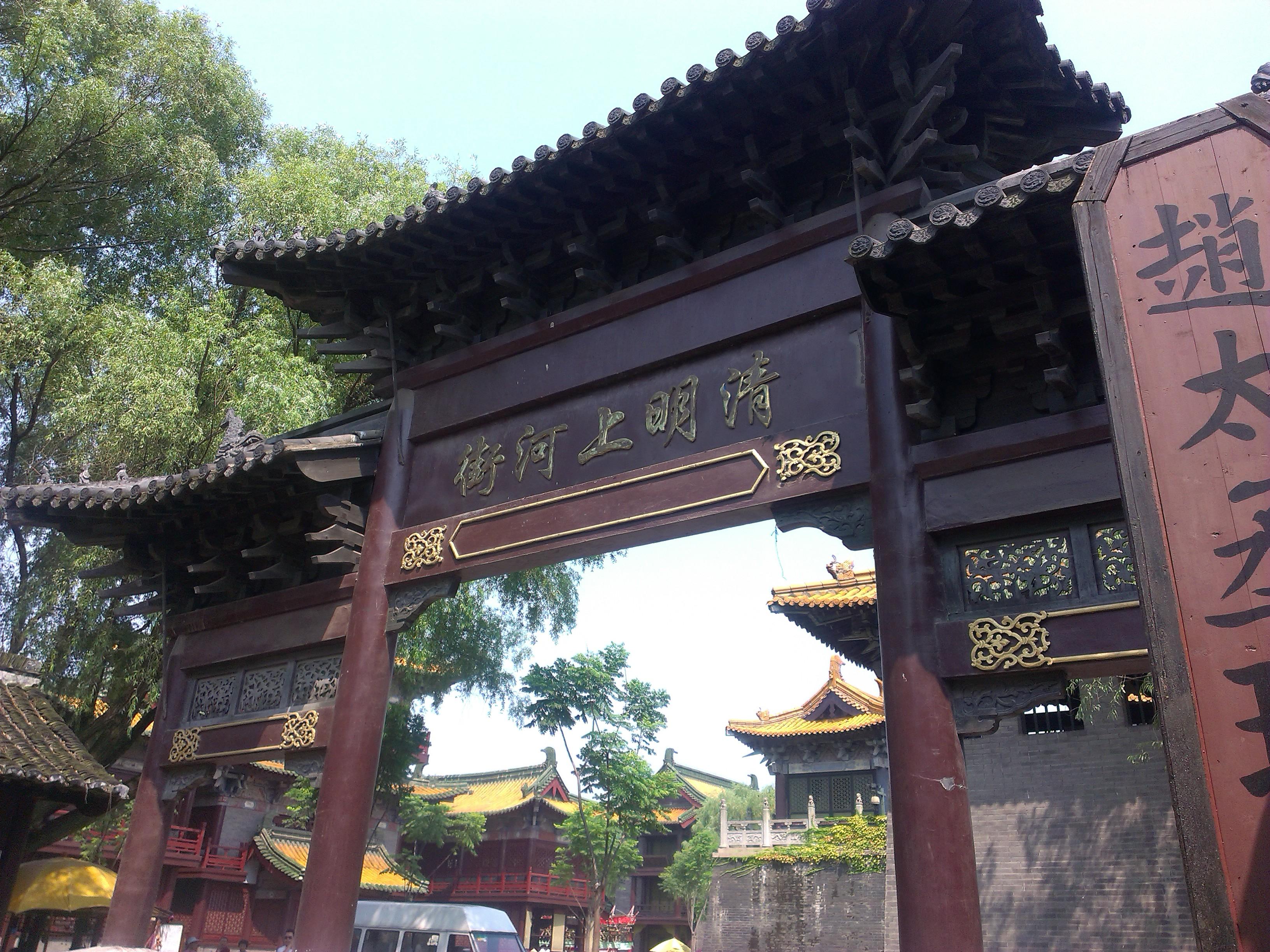 中华民族传统文化的