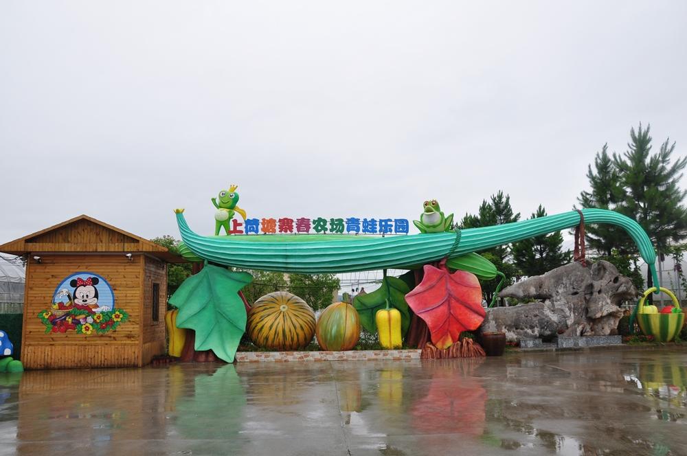 九峰农场_