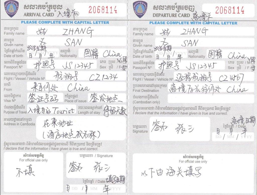柬埔寨入,出境卡均需在飞机上提前填写好,入境时海关会收回入境卡那