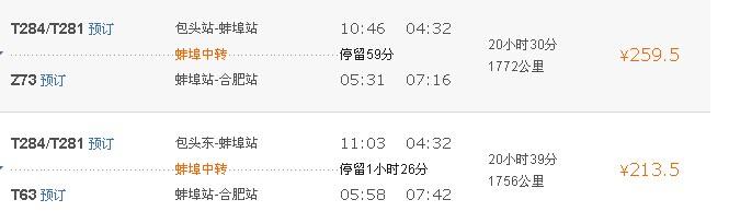 第1种方案:从 包头 经 蚌埠 到 合肥 出发车次包头发车到达蚌埠旅行时间旅行距离T284/T281(包头-杭州)10:0607:4721小时41分钟1792中转车次蚌埠发车到达合肥西旅行时间旅行距离K614/K611(连云港东-南昌)23:5802:372小时47分钟1505087(蚌埠-安庆)09:4012:142小时34分钟150