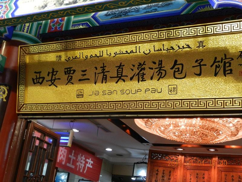 回族餐馆装修风格