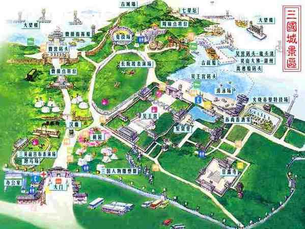 三国城景区地图
