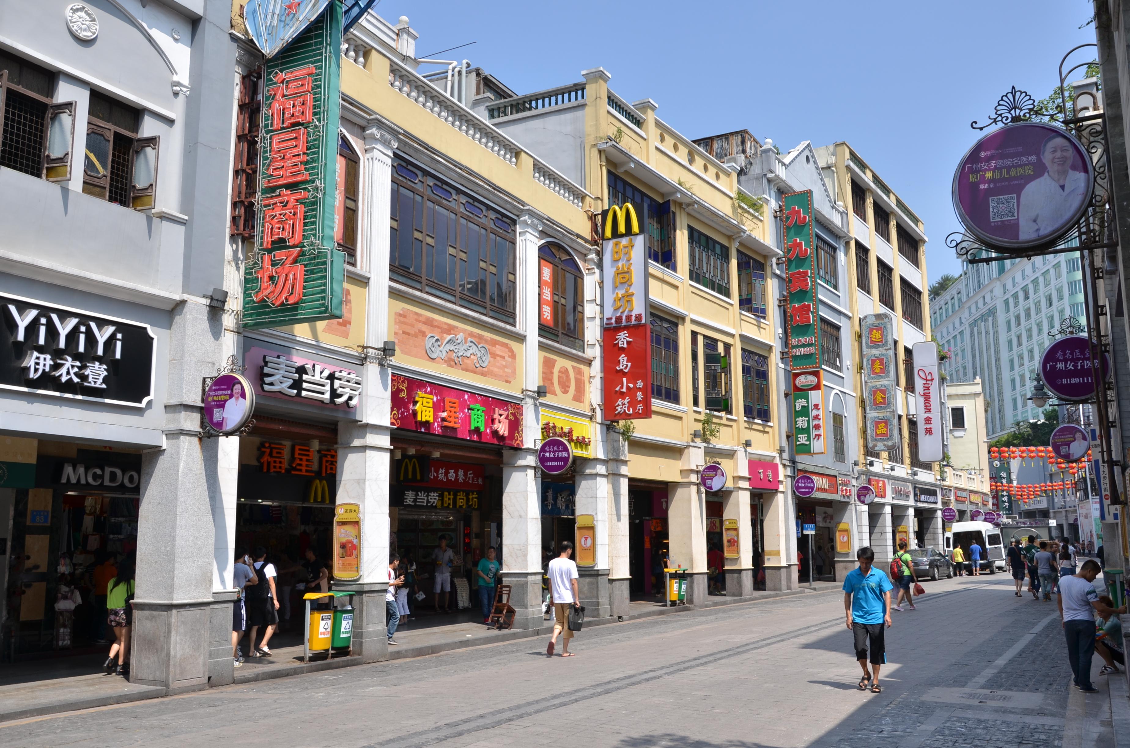 广州上下九广州酒家_请问广州上下九附近有什么好的酒店-