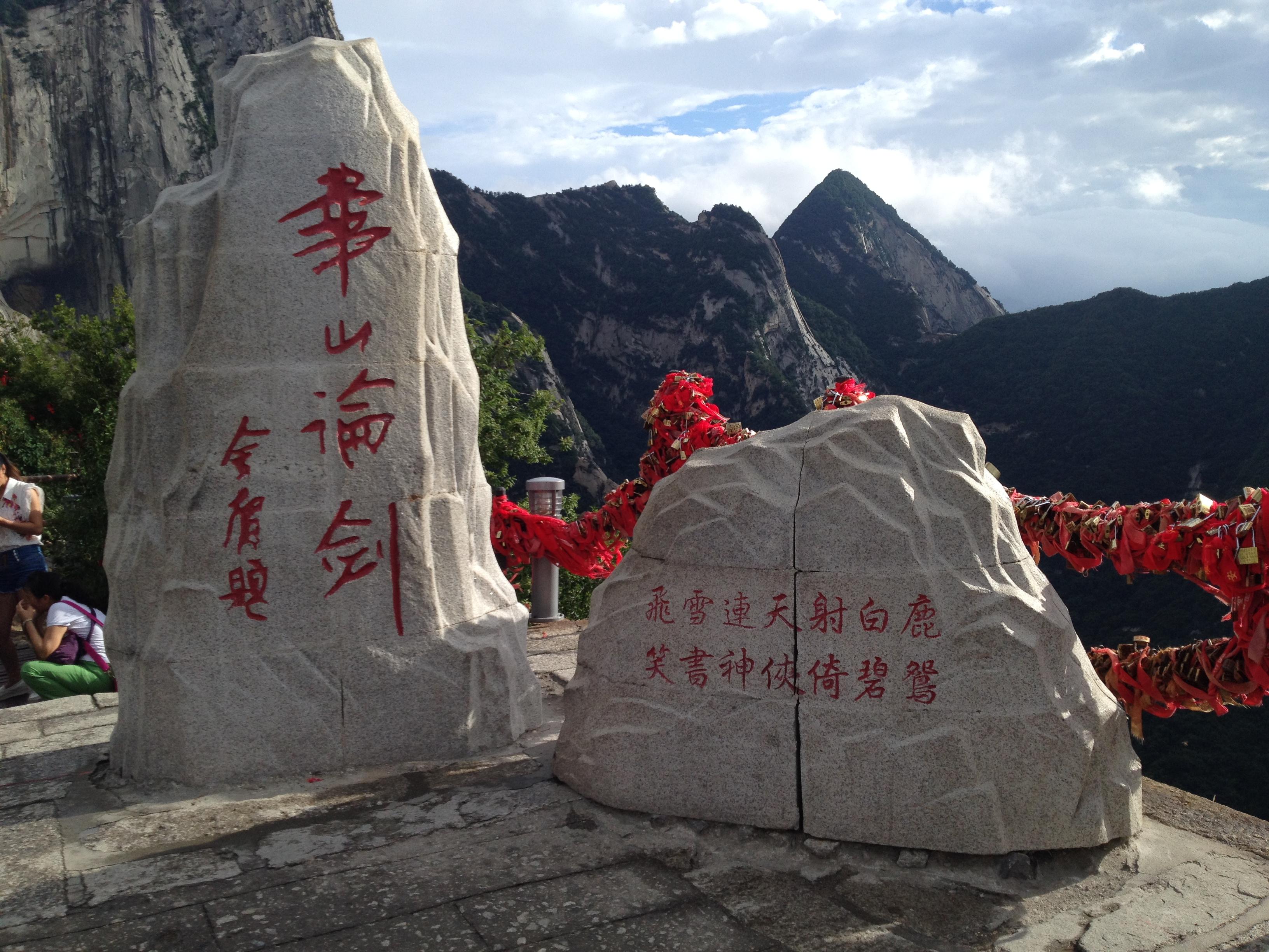 华山--- 华岳仙掌首一景,奇险灵秀