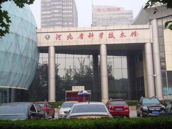 河北省科技馆_河北省科技馆