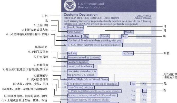 美国入境注意事项