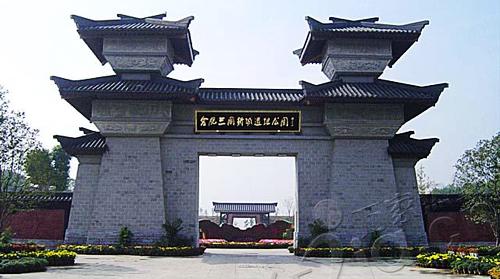 三国遗址公园