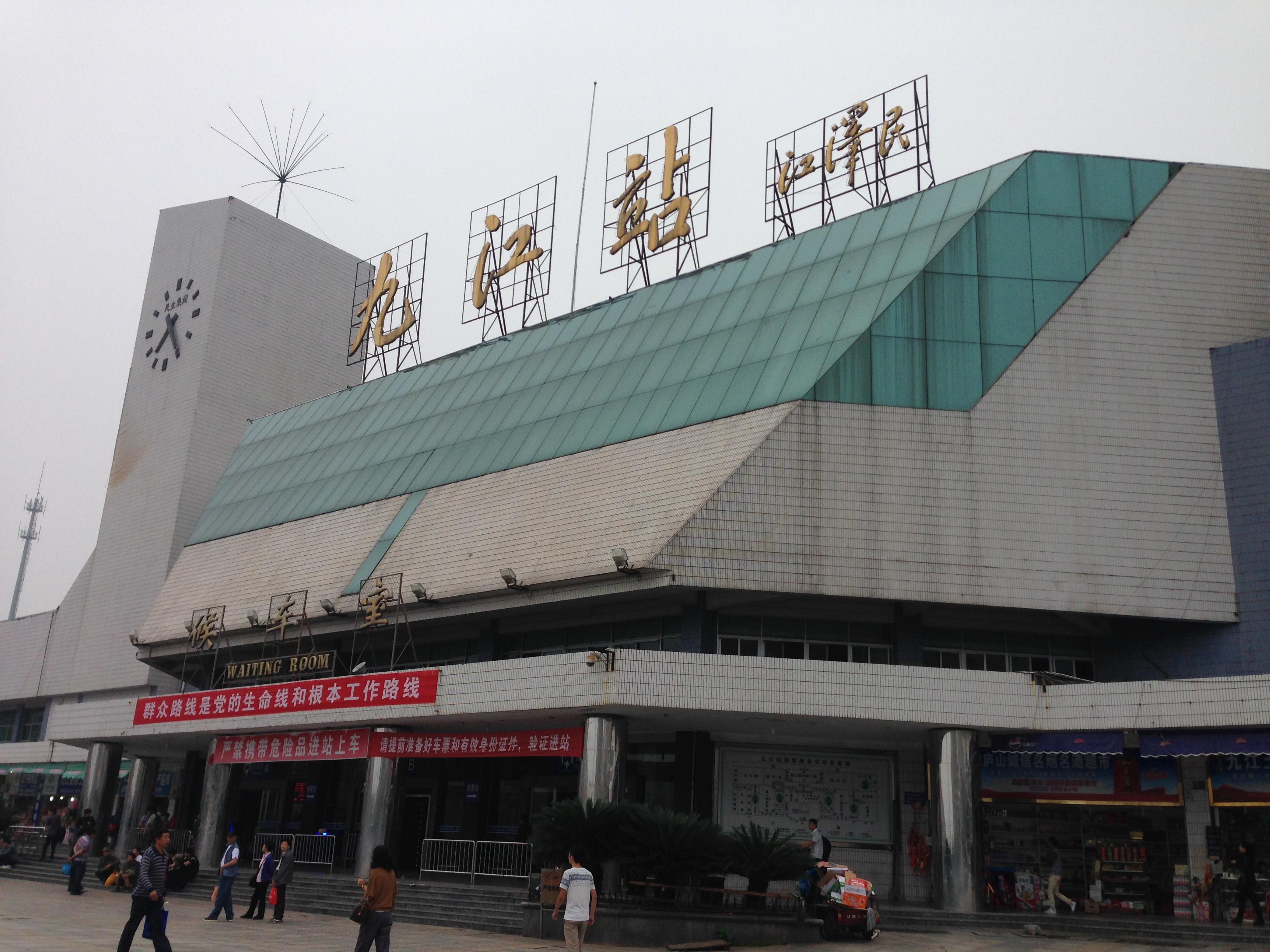 九江火车站或汽车总站附近住宿