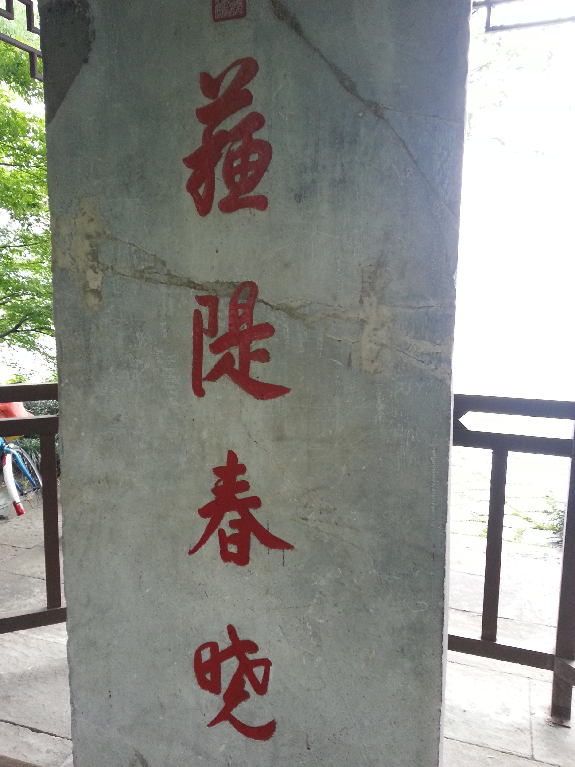 魅力杭州,人间天堂! - jxlwse666888999 - 幸福一生