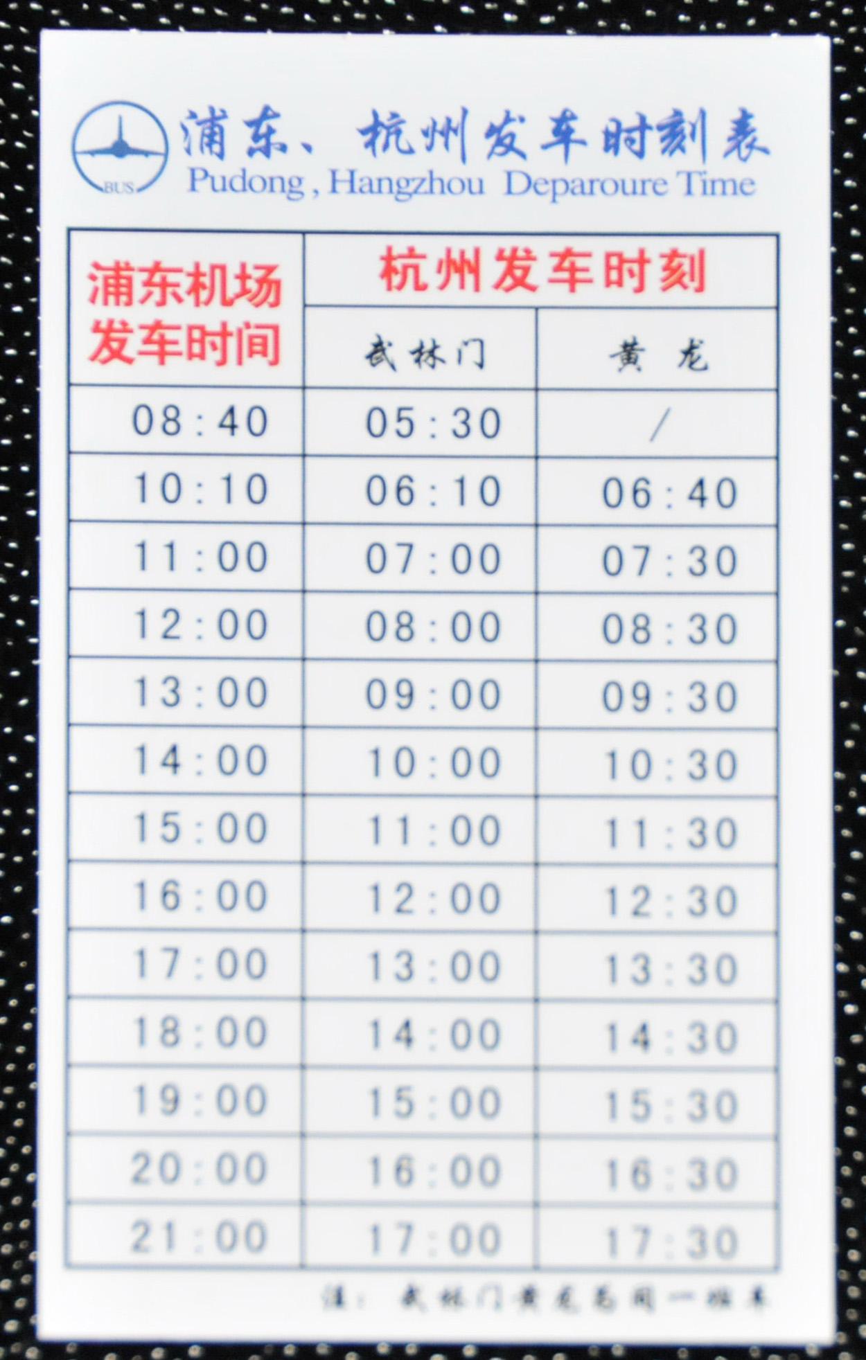 杭州-上海浦东机场大巴时刻表