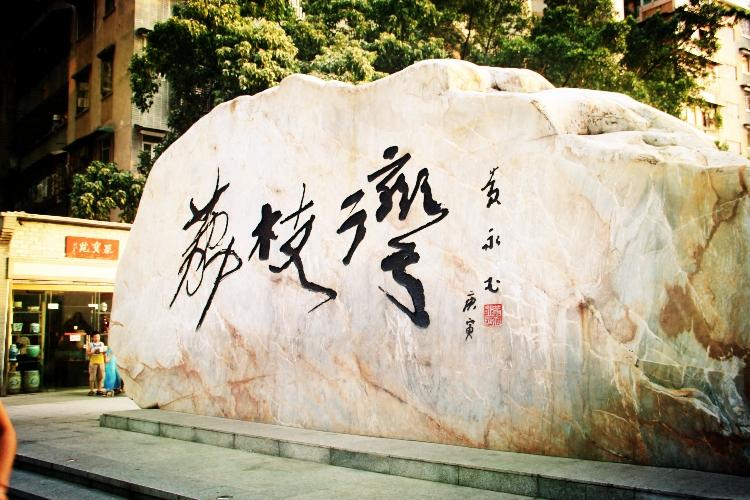 广州荔枝湾游船旅游景点攻略图通关类小游戏图片