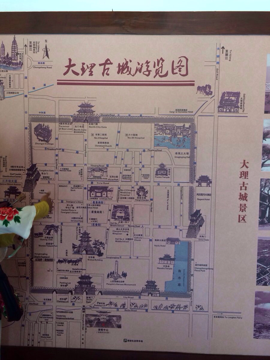 大理古城游览图