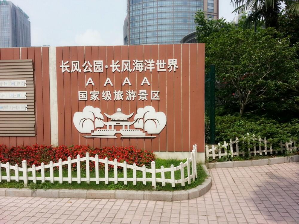 上海长风公园海洋世界白鲸馆一日游140624