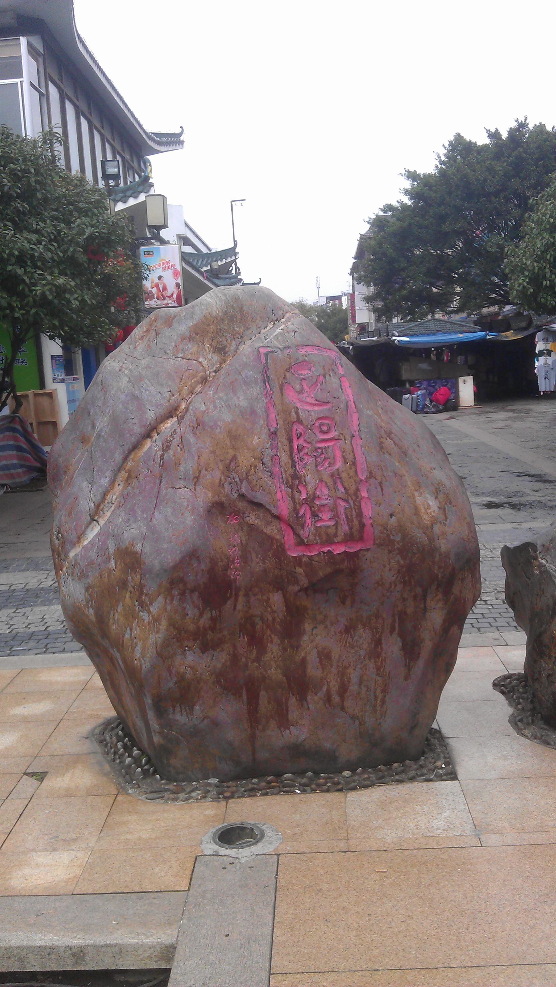 石头雕塑图片行走