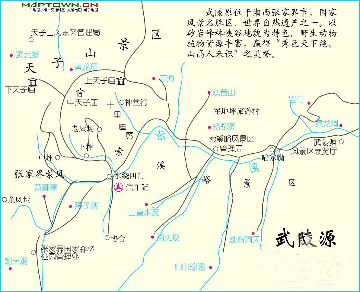 武陵源导游图; 张家界武陵源区地图;