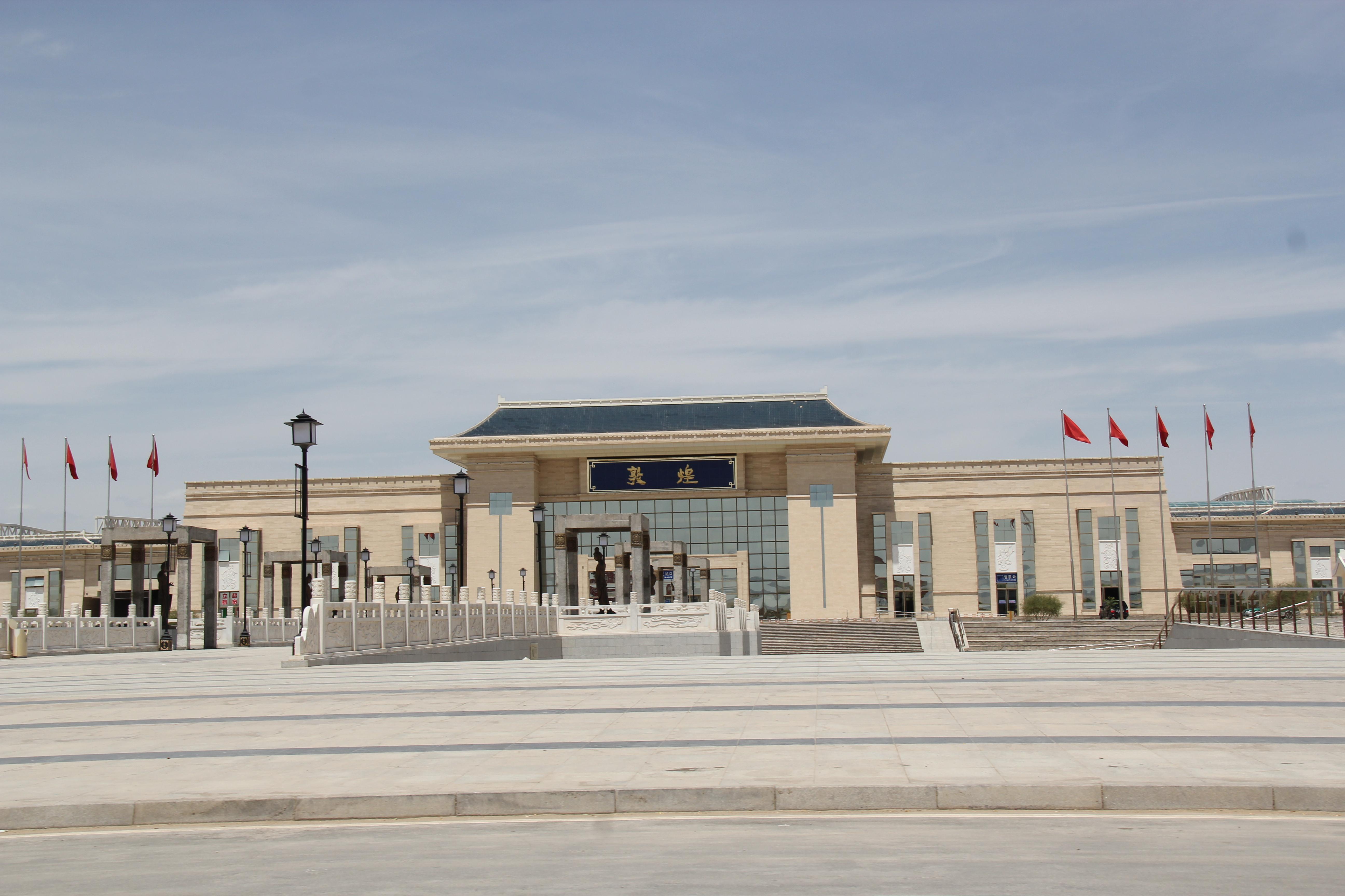 [图片] 敦煌火车站 敦煌火车站高清大图-敦煌火车站图库