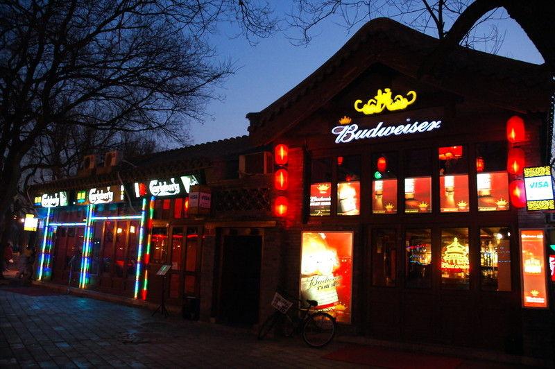 北京三里屯酒吧消费_北京三里屯酒吧街