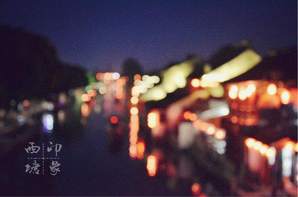 江南/夜晚的西塘。湖岸边星灯点点,如同夜幕中稀疏的星星。