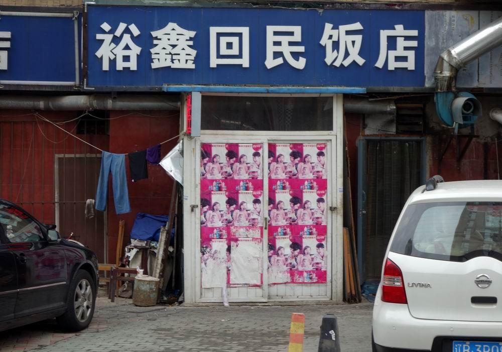 裕鑫回民饭店