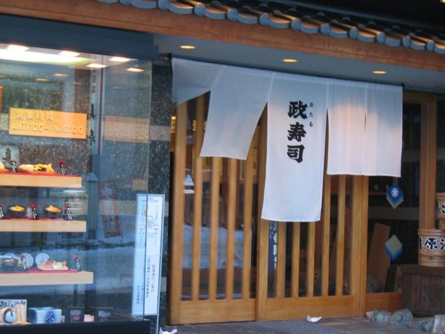 政壽司這家壽司店號稱是日本第一的壽司店,它開業于平成十年,到了現在已經有了七十多年的歷史,這段時間不斷地發展壯大。政壽司并不是回卷壽司,而是比較傳統的壽司老店,店里面有著長長的吧臺,大廚們就在吧臺后面聚精會神的制作著。烏賊面線是人氣超高的一款菜肴,看上去碗里全都是小珠子,小珠子上面是幾塊蝦肉。看上去反而有點像工藝品,不過吃起來口感卻是超級好的,強烈推薦這道菜。這家店的海鮮是一點腥味都沒有的,配著香香的大米,美味多汁,刺身則是從幾家經營的鮮魚店取貨,所以這家店的食材都是非常的新鮮的。吃壽司的時候完全不要沾芥