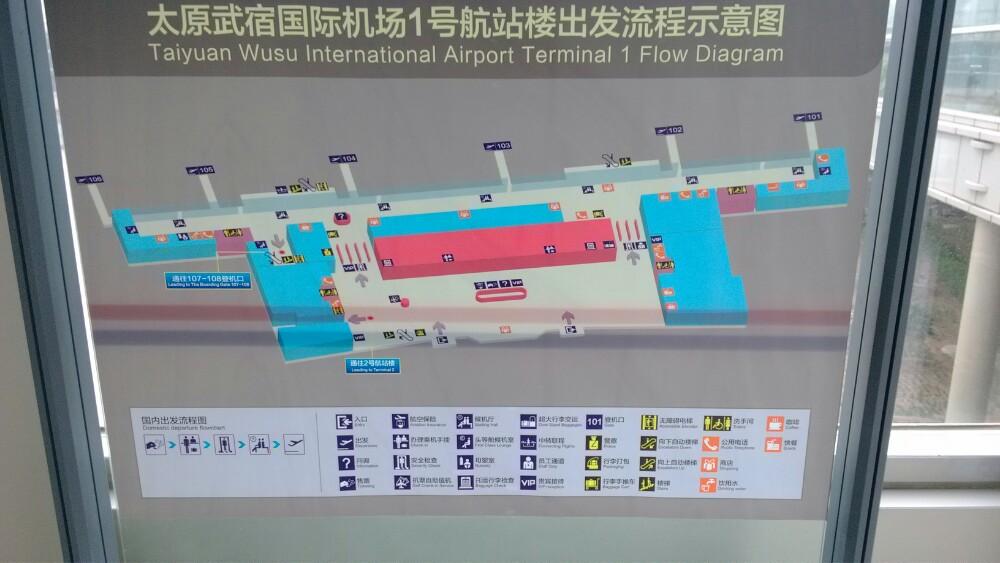 【携程攻略】太原武宿国际机场怎么样/怎么去