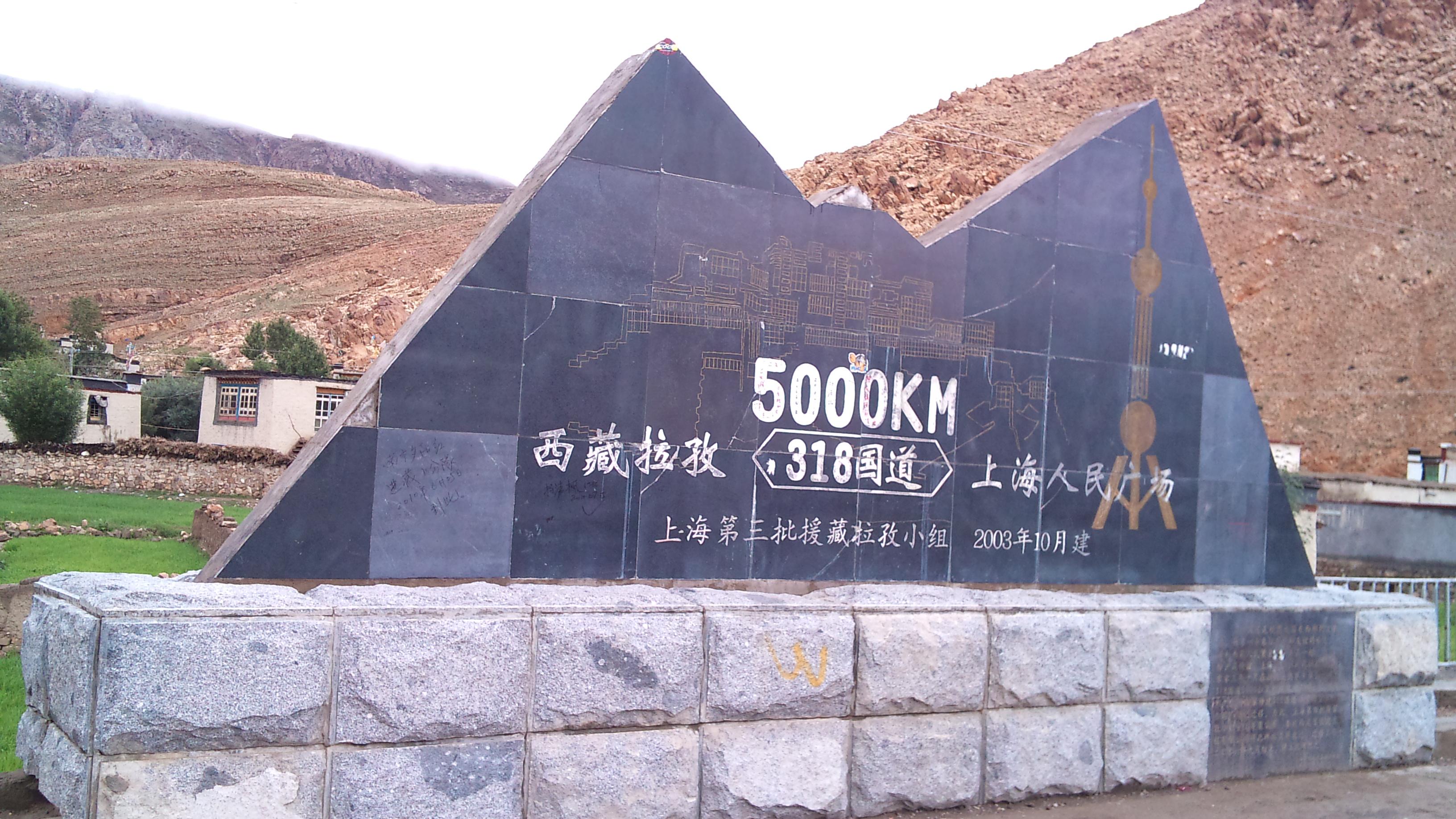 318国道5000公里纪念碑. 大美西藏 火车 游船 越野全