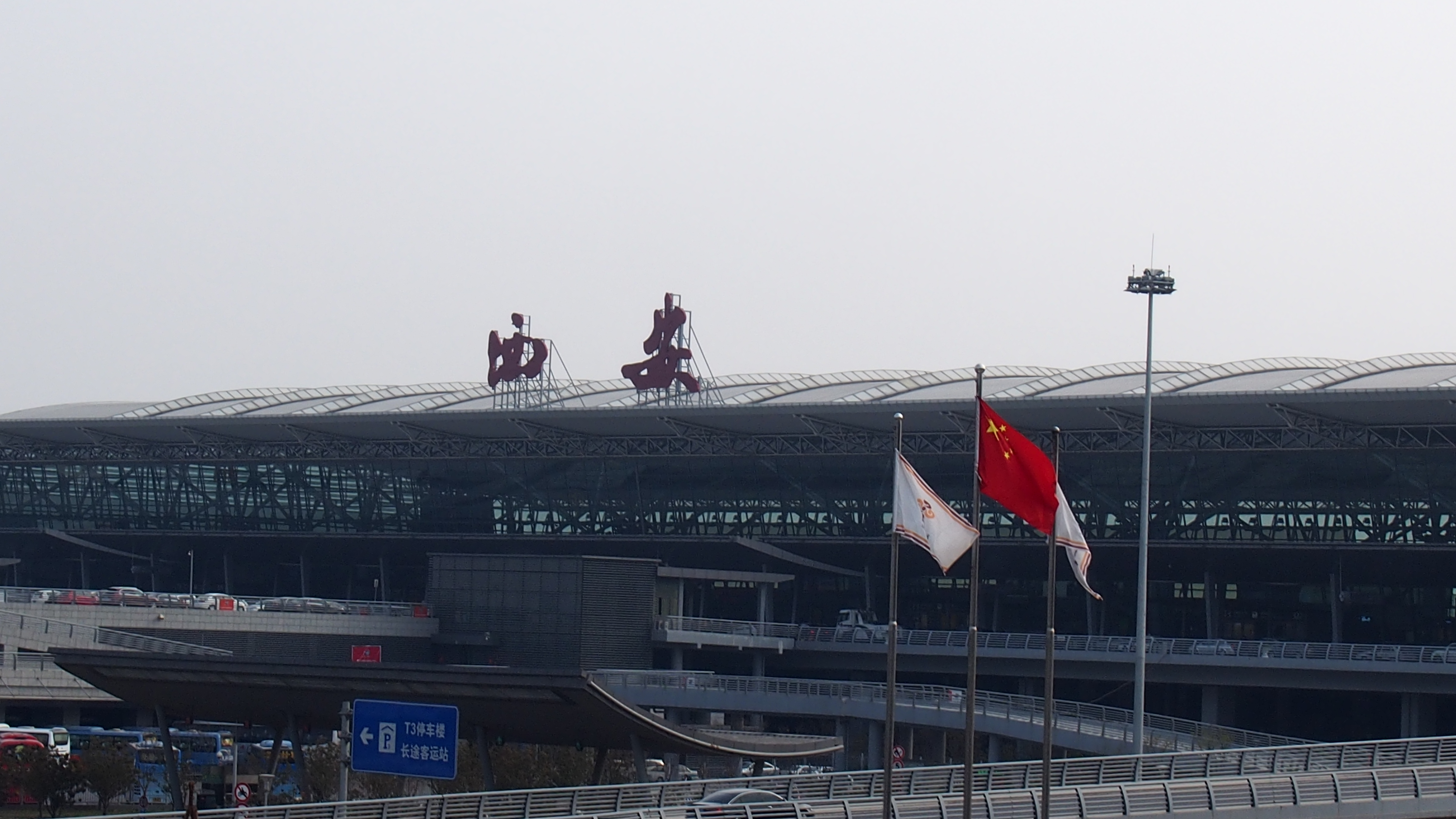 西安飞机场