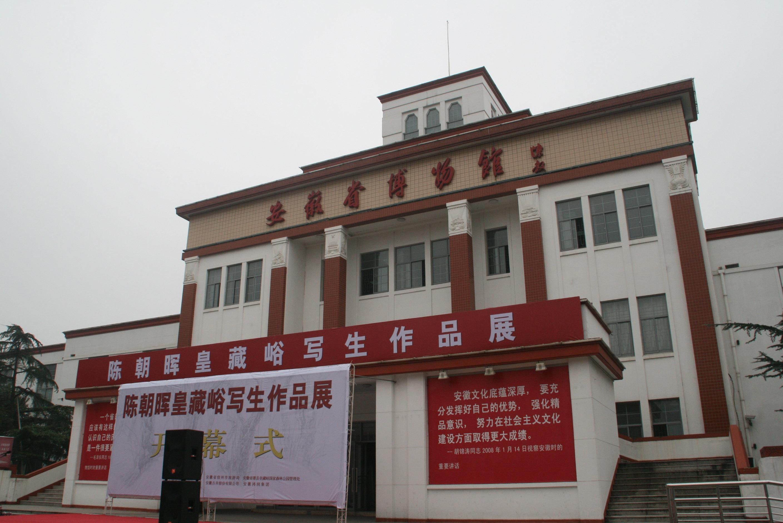 安徽省博物馆
