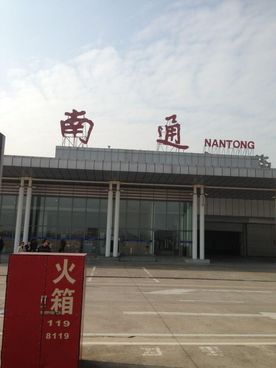 (中途在南通兴东机场转机)