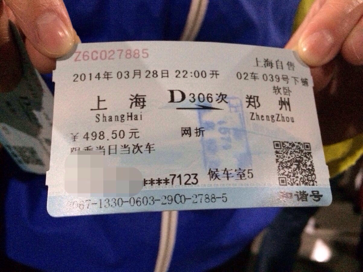 只有一趟上海到西安的动车d306晚22点软卧498图片
