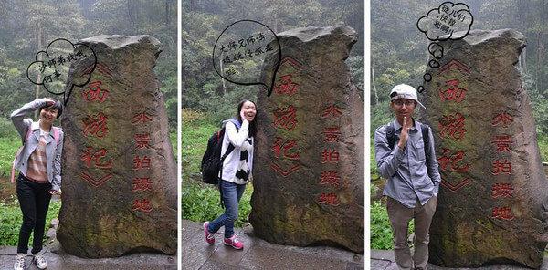 西游记外景拍摄地,四个山头代表师徒四人,你能辨别出它们是谁么