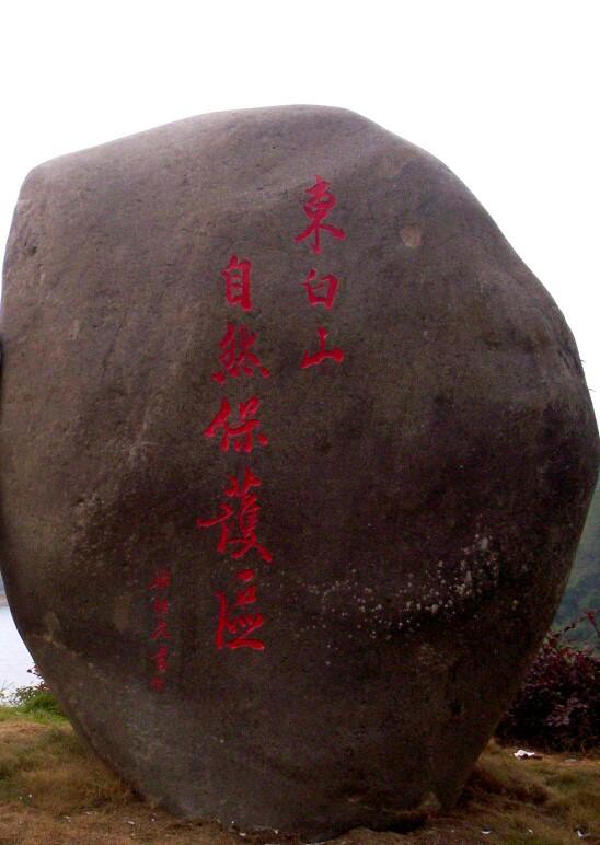 【原创】 七律 依杜甫韵  遊东白山 - 飞剑 - 飞剑—徐文安—博客
