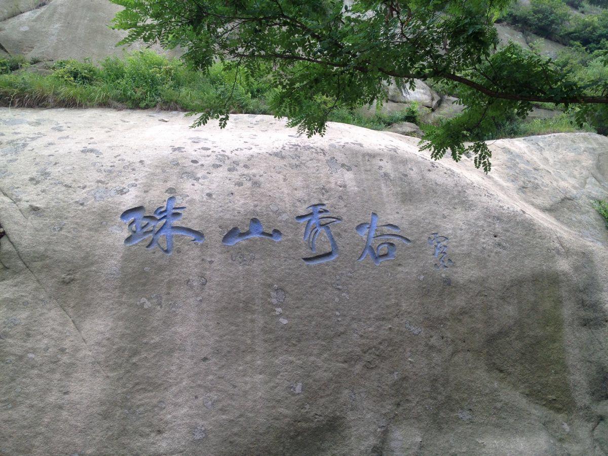 大珠山风景区,青岛大珠山风景区攻略/地址/图片/门票