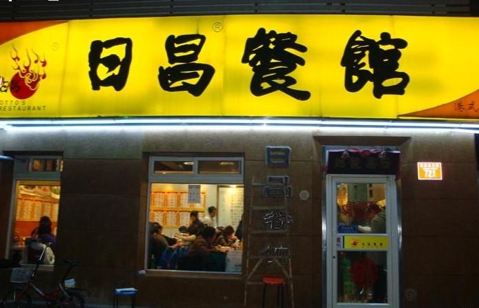 日昌餐馆的环境很普通,装修没有自己的鲜明的特色,装修简陋,座椅还算