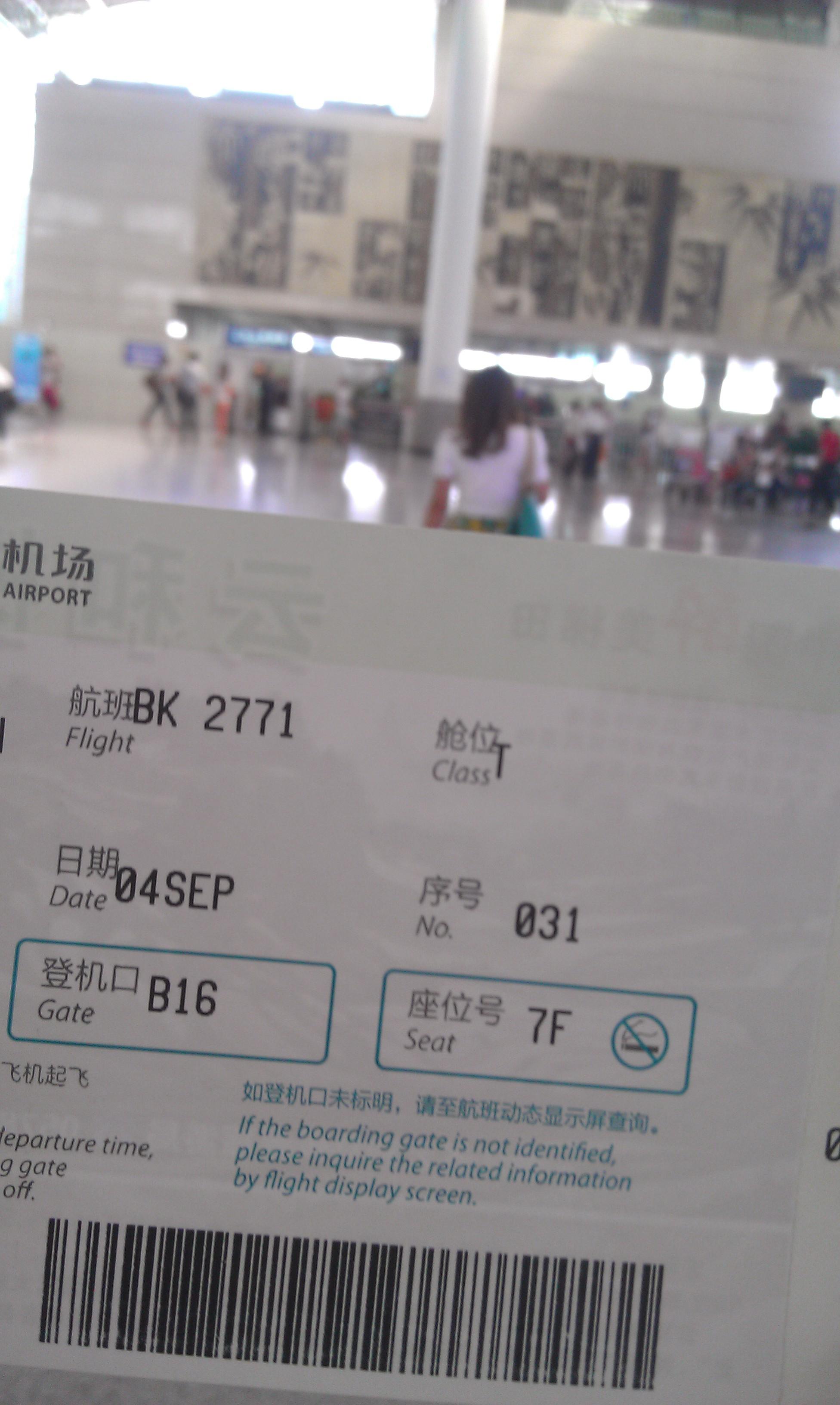 杭州机场登机出发去三亚