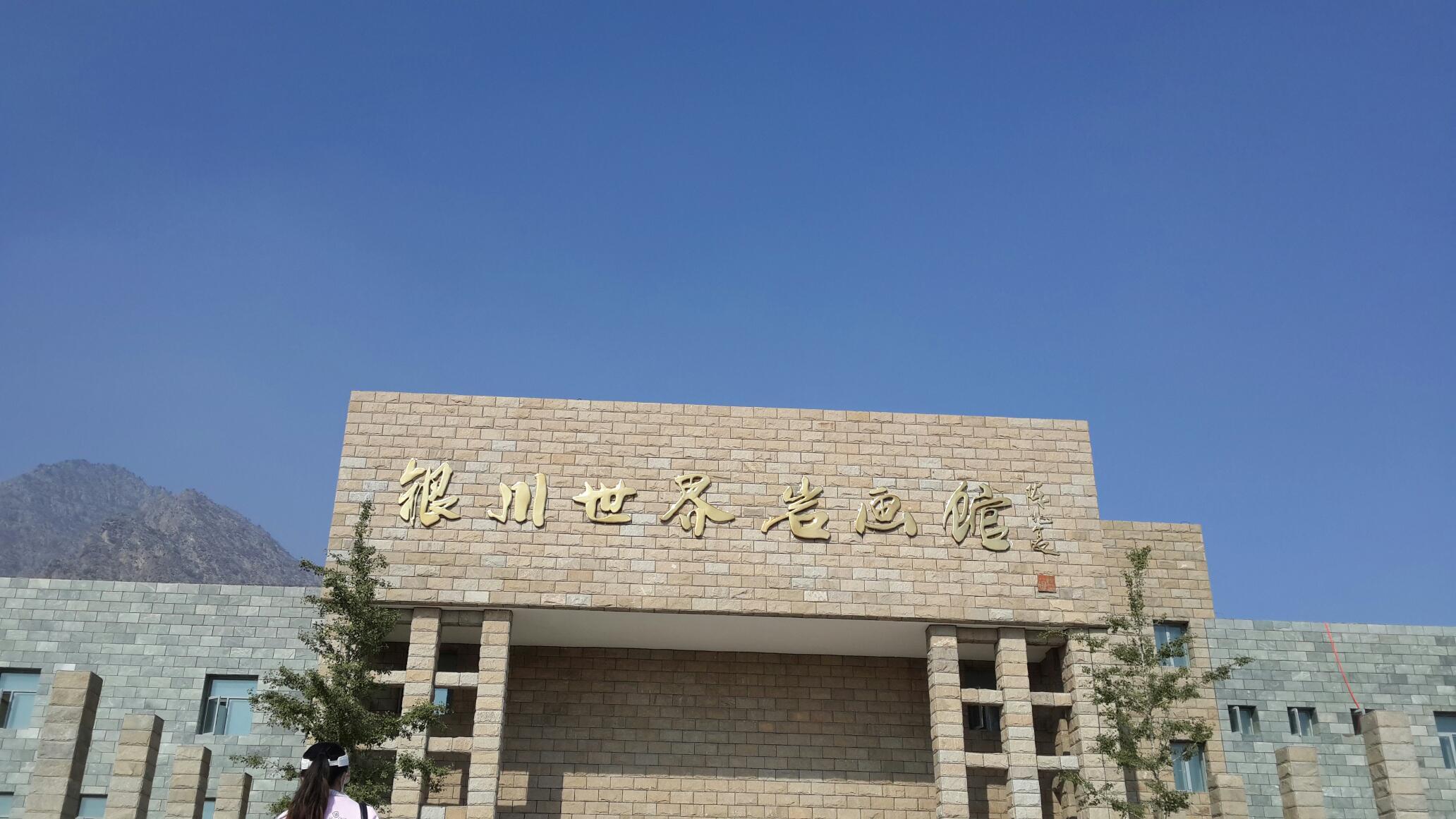 http://img.faxingw.cn/201310/13824930996.jpg_201310银川游