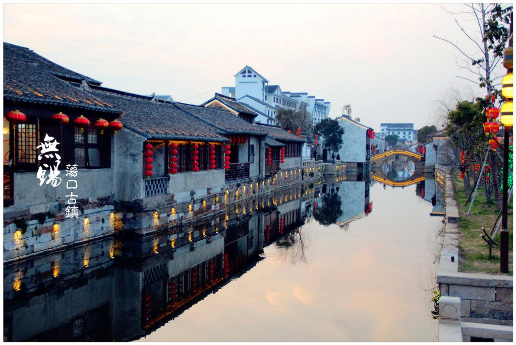 春节里,闲逛荡口古镇图片