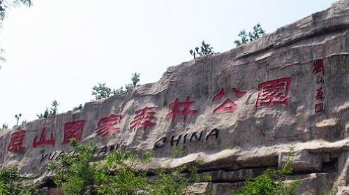 原山国家森林公园图片