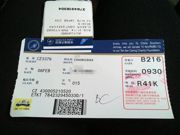 飞机a320 从长沙飞机场到西站大概要20分钟左右.票价系30元以下.