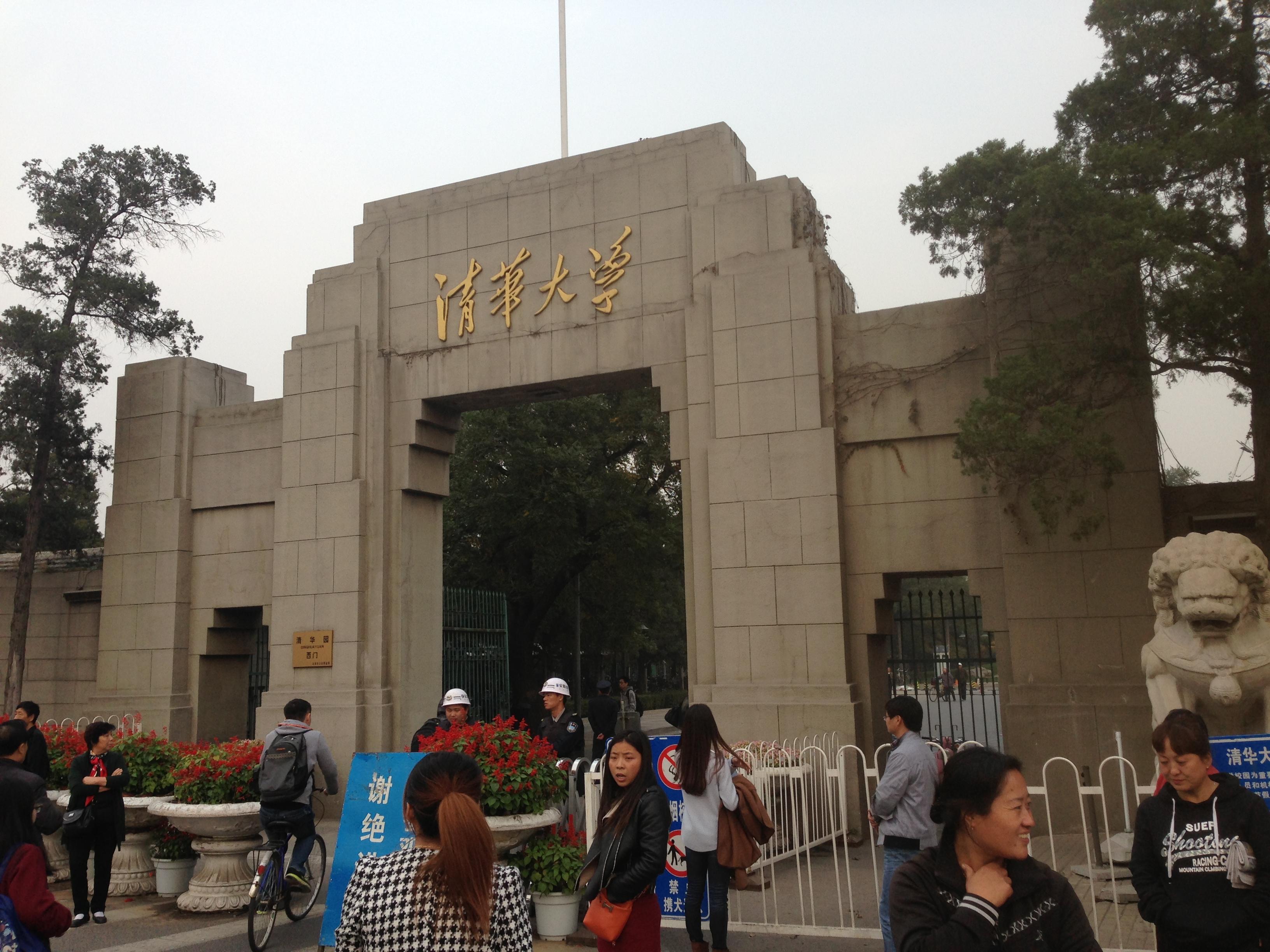 清华大学西北门离西门远吗图片