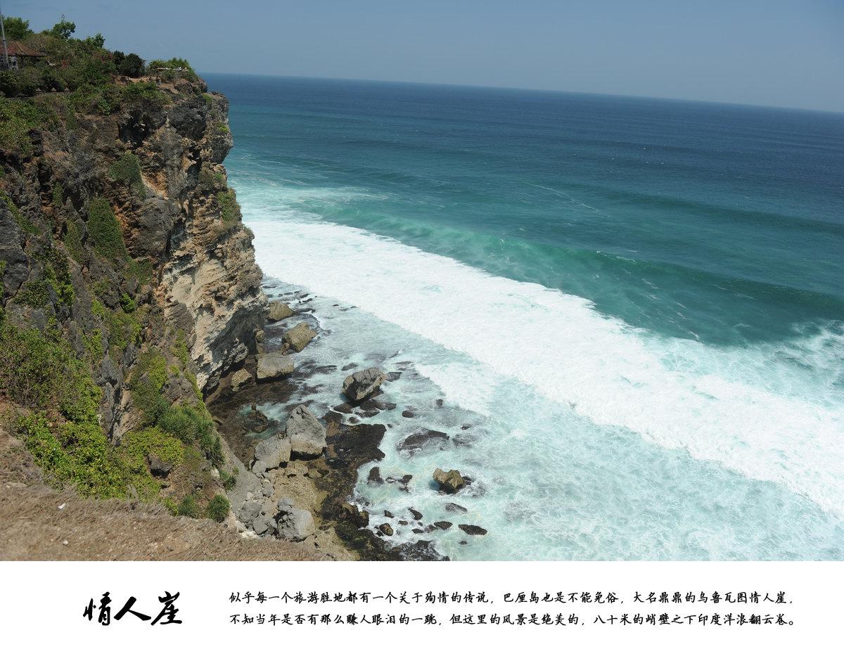 巴厘岛,南纬8度的海洋珍珠