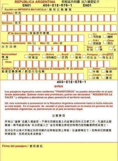 边防 入境时,请务必详细填写在飞机上发放的入境登记卡,并连同护照以