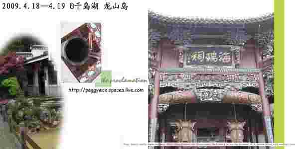 杭州 千岛湖两日游 2009.4.18—4.19