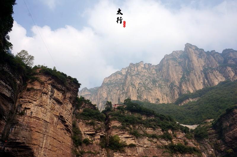 """以王相岩之雄,王相九峰之秀,登山道路之险,山间景观之奇,称之为""""太行."""