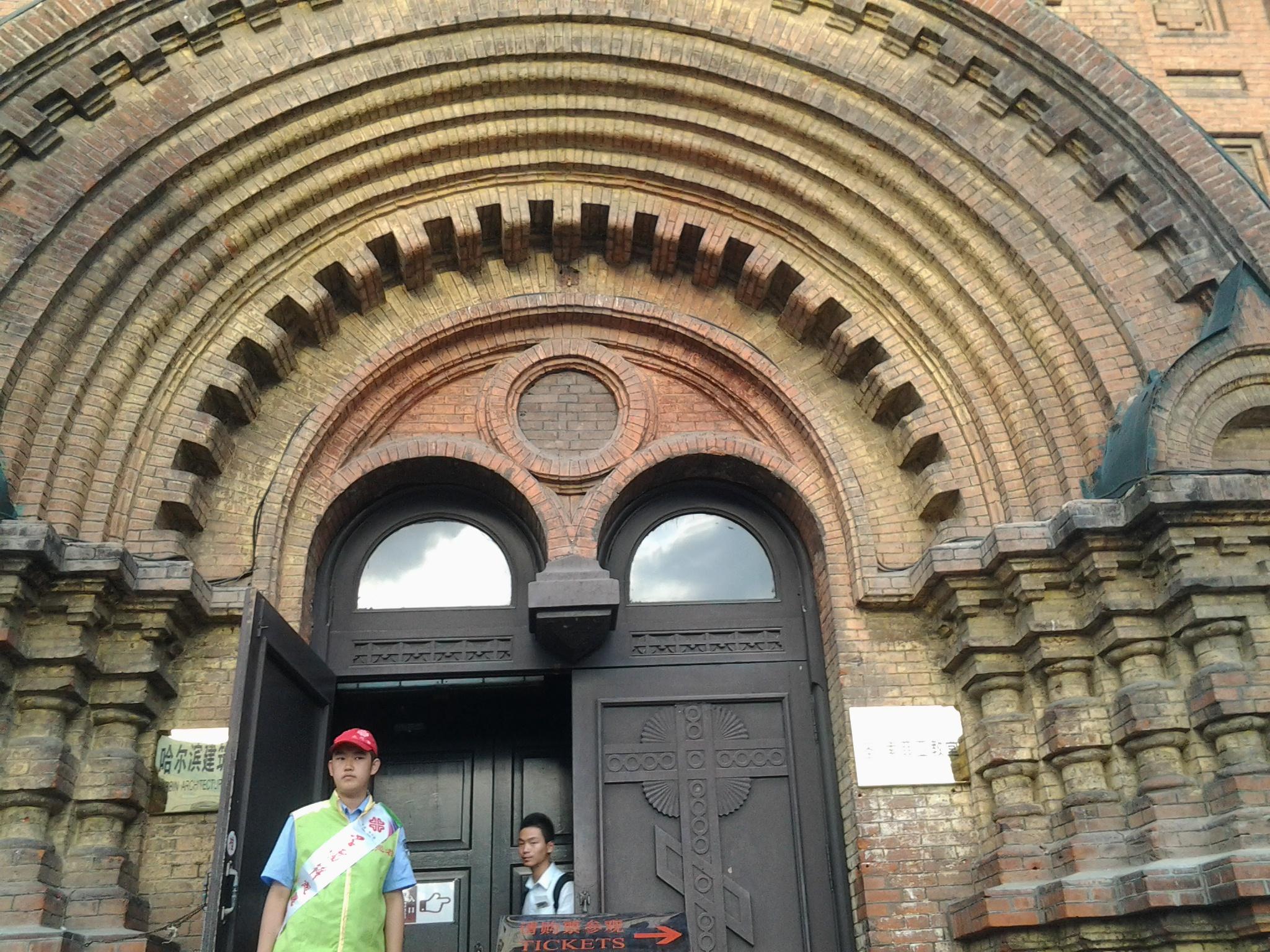 东大直街三教堂高清图片