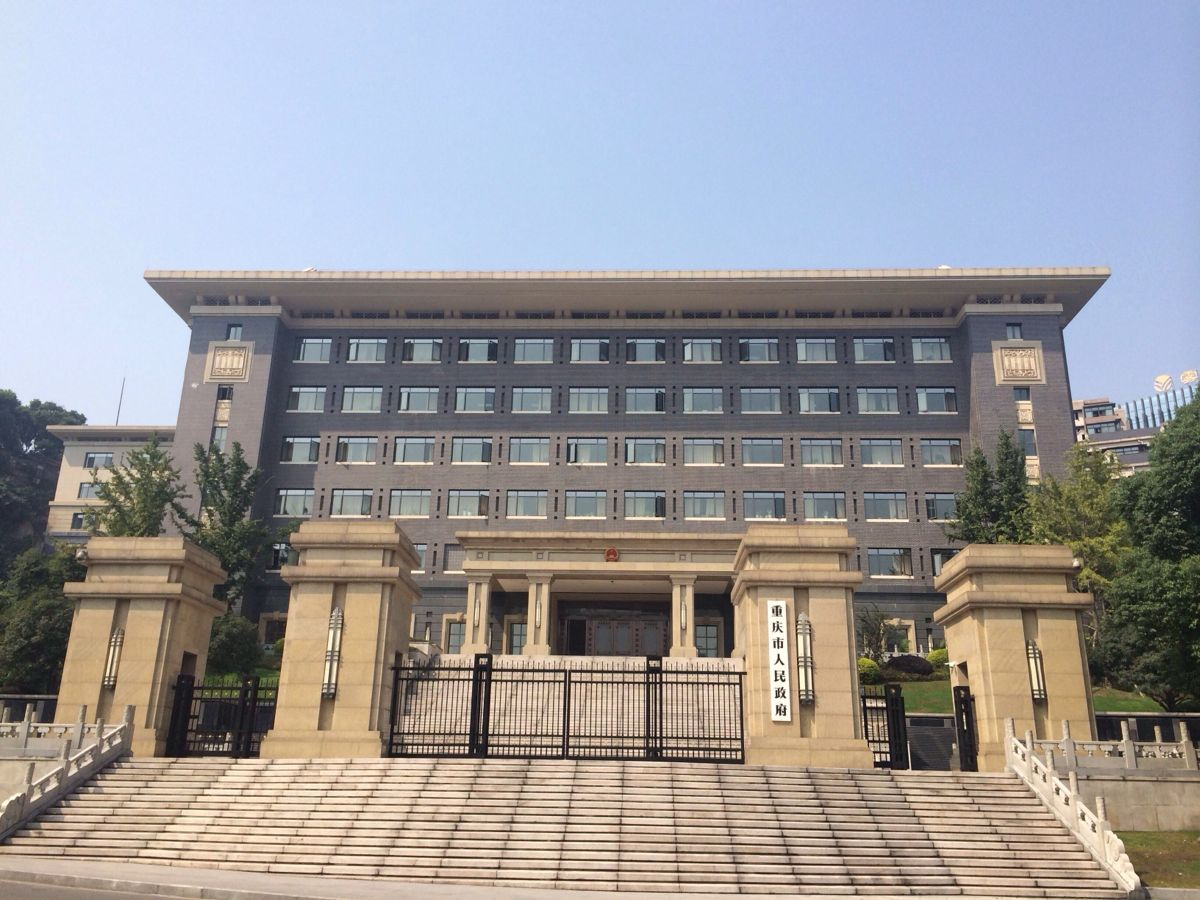 重庆市政府大楼