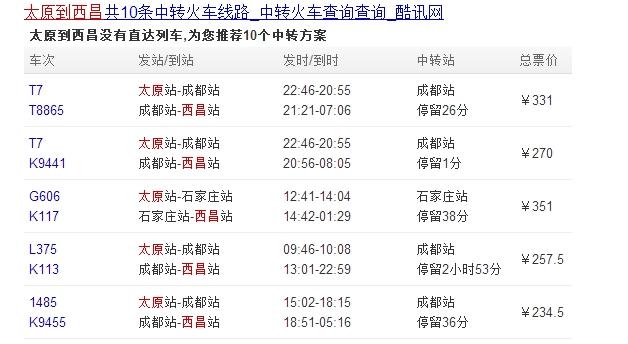 从太原到西昌最近的火车