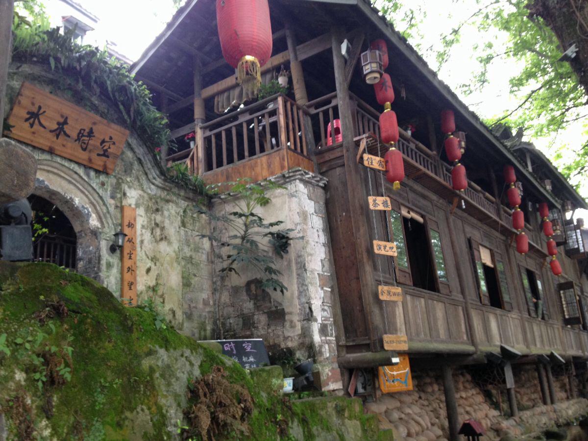 柳江古镇 - 洪雅游记攻略【携程攻略】图片