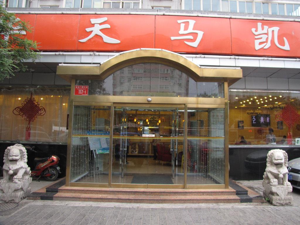 马凯餐厅图片