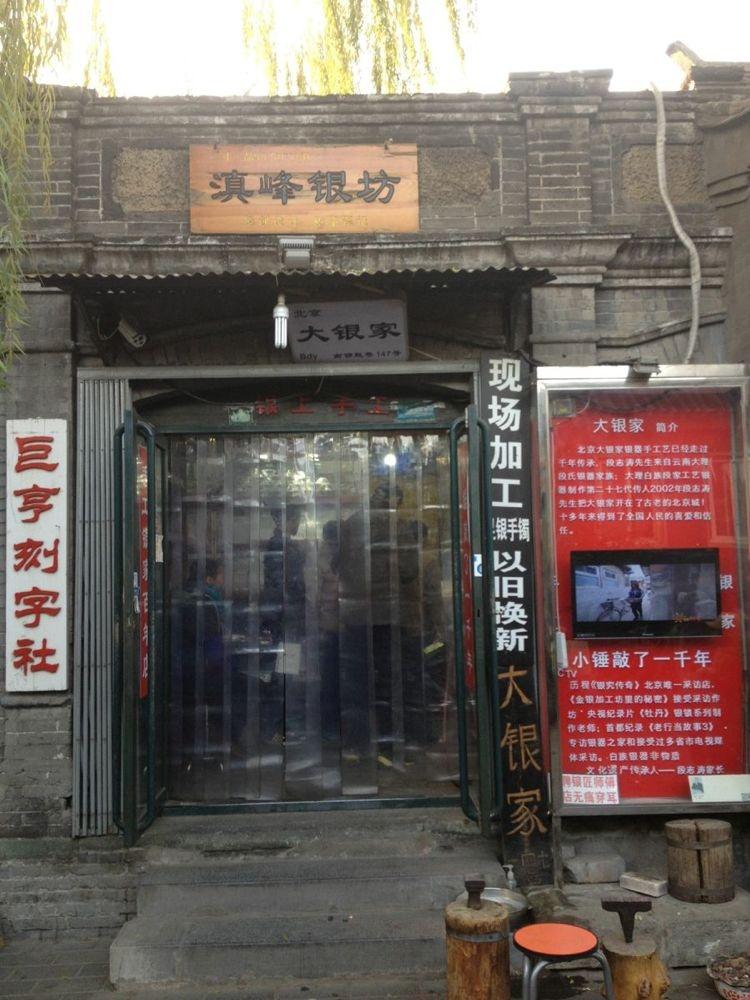 北京南哹a[_初冬的北京南锣鼓巷游记